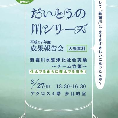 平成27年度成果報告会チラシ(表)確定
