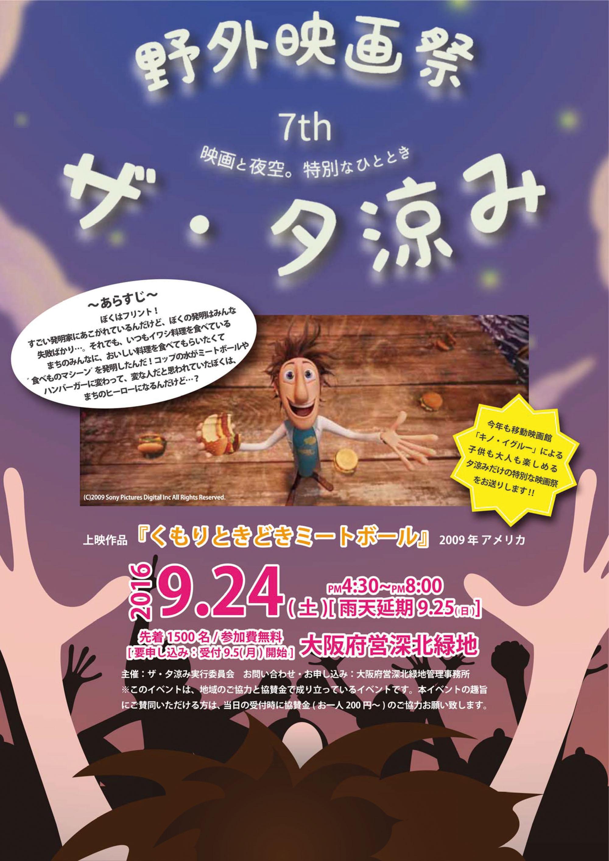 yusuzumi-flier2016_1rgb