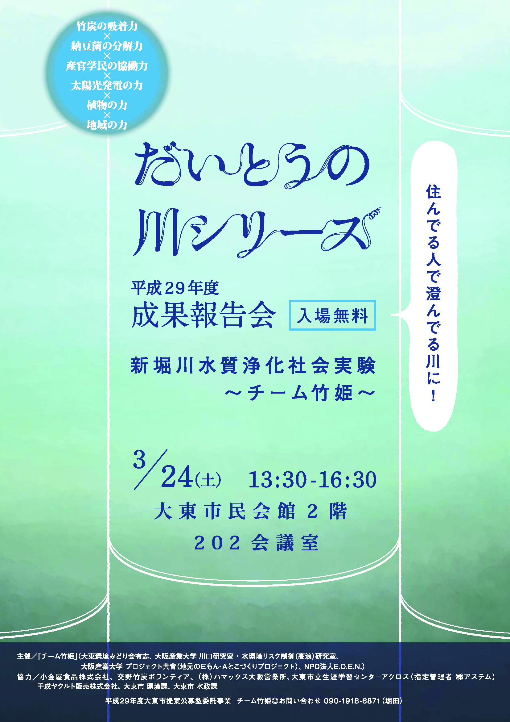 平成29年度水質浄化成果報告会チラシ完成版_ページ_1
